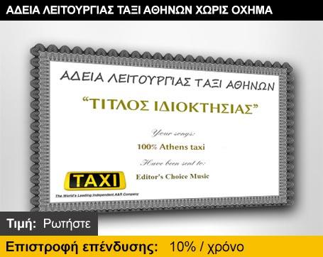 Adeia leitourgeias taxi athinon XORIS oxima