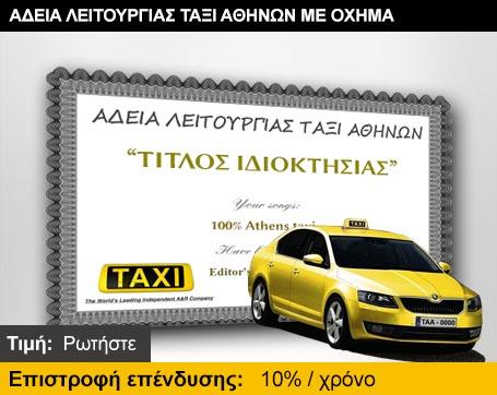 Adeia leitourgeias taxi athinon me oxima - C